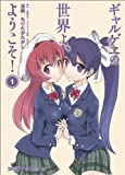 ギャルゲヱの世界よ、ようこそ! (1) (ファミ通クリアコミックス)