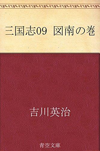 三国志 09 図南の巻の詳細を見る