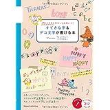 ぷちイラストをもっとかわいく! すてきな字&デコ文字が書ける本 (コツがわかる本!)