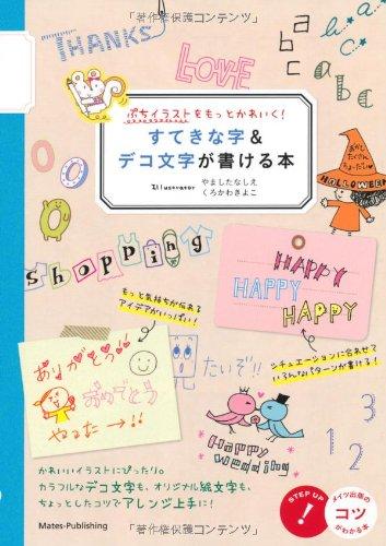 ぷちイラストをもっとかわいく! すてきな字&デコ文字が書ける本 (コツがわかる本!)の詳細を見る