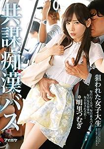 狙われた女子大生 共謀痴漢バス アイデアポケット [DVD]