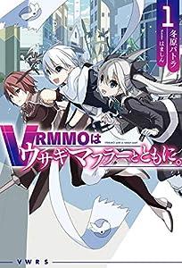 VRMMOはウサギマフラーとともに。 1 (HJノベルス)