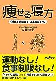 痩せる寝方 (だいわ文庫)
