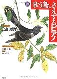 歌う鳥、さえずるピアノ (CDブック) amazon