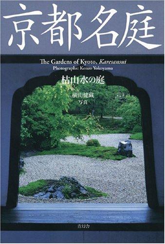 京都名庭 枯山水の庭〔京都名庭シリーズ〕