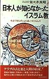 日本人が知らなかったイスラム教―今まで知らずによく過ごせたもんだ (プレイブックス)