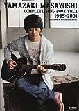 山崎まさよし/全曲集 Vol.1 [1995〜2001] (ギター弾き語り)
