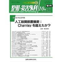 整形・災害外科 2007年 10月号 [雑誌]
