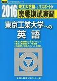 東京工業大学への英語 2016—実戦模試演習 (大学入試完全対策シリーズ)