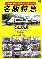 近鉄特急デビュー60周年記念 名阪特急 名古屋線編 [DVD]