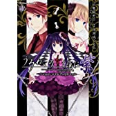 うみねこのなく頃に 紫 (1)  Forgery of the Purple logic (カドカワコミックス・エース)