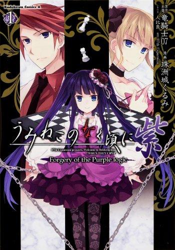 うみねこのなく頃に 紫 (1)  Forgery of the Purple logic (カドカワコミックス・エース)の詳細を見る