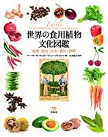 世界の食用植物文化図鑑 起源・歴史・分布・栽培・料理