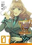 マブラヴ オルタネイティヴ(7) (電撃コミックス)