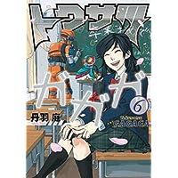 トクサツガガガ(6) (ビッグコミックス)