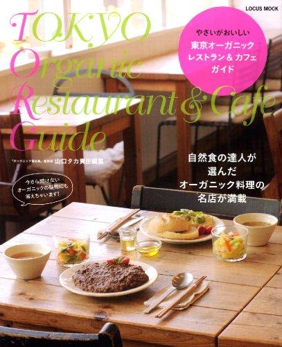 東京オーガニックレストラン&カフェガイド (LOCUS MOOK)の詳細を見る