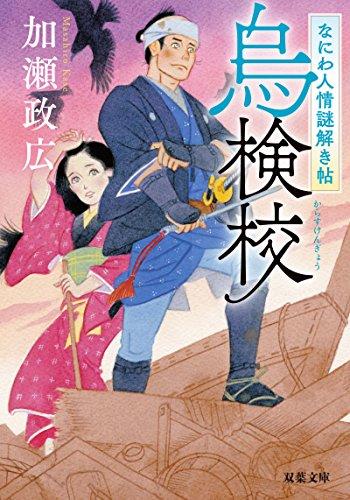 烏検校-なにわ人情謎解き帖 (双葉文庫)