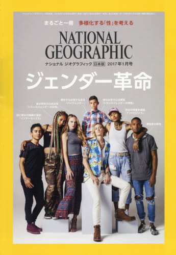 NATIONAL GEOGRAPHIC (ナショナル ジオグラフィック) 日本版 2017年 1月号 [雑誌]の詳細を見る