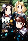 HR ?ほーむ・るーむ? (2) (まんがタイムKRコミックス)