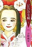いたいけな瞳〔文庫〕(5) (小学館文庫)