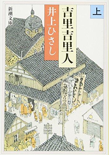 吉里吉里人 (上巻) (新潮文庫)の詳細を見る