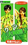 バクレツ!大和撫子 (フラワーコミックス)