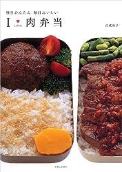 I LOVE 肉弁当―毎日かんたん毎日おいしい