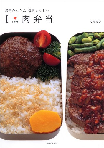 I LOVE 肉弁当―毎日かんたん毎日おいしいの詳細を見る