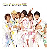 for now and forever♪ジャニーズWESTのCDジャケット