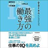 ムーギー・キム (著), 吉田 健太郎 (ナレーション), Audible Studios (出版社)新品: ¥ 3,100