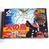 おススメ 【ファミコン】火の鳥-鳳凰編-我王の冒険【カセット】