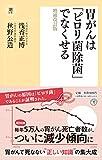 増補改訂版 胃がんは「ピロリ菌除菌」でなくせる (潮新書)
