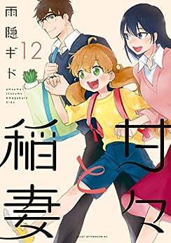 [雨隠ギド]の甘々と稲妻(12) (アフタヌーンコミックス)