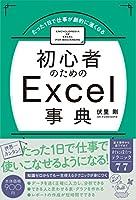 たった1日で仕事が劇的に速くなる 初心者のためのExcel事典
