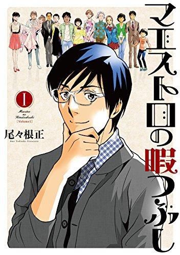 マエストロの暇つぶし 1 (芳文社コミックス)