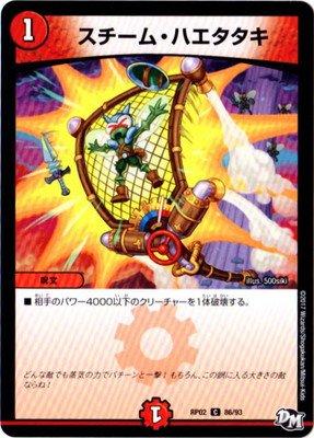 デュエルマスターズ新2弾/DMRP-02/86/C/スチーム・ハエタタキ