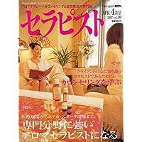 セラピスト 2007年 04月号 [雑誌]