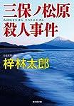 三保ノ松原殺人事件 (光文社文庫)