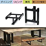 一枚板テーブルトップ用木製脚部 ブラック ダイニング・リビング兼用