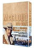 警部マクロード DVD-BOX 1