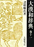 大漢和辞典〈巻11〉