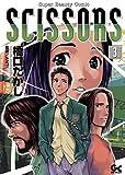 シザーズ(3) (GOTTA COMICS)