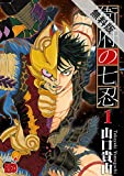 衛府の七忍 1【期間限定 無料お試し版】 (チャンピオンREDコミックス)