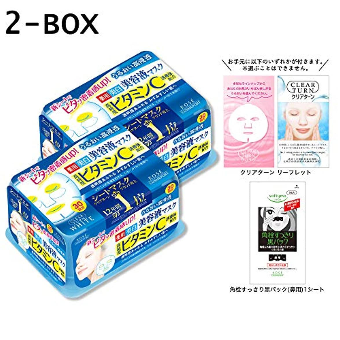 【Amazon.co.jp限定】KOSE クリアターン エッセンスマスク (ビタミンC) 30回 2P+おまけ フェイスマスク (医薬部外品)