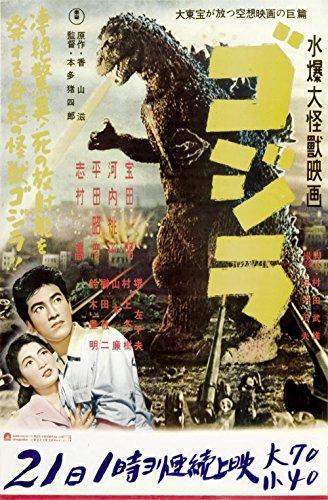 ラミネート24x 36ポスター:ゴジラ1954年ポスター