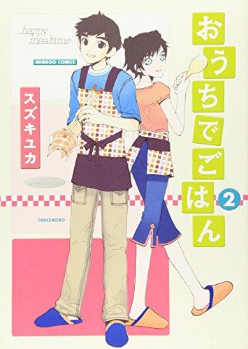 おうちでごはん 2 (バンブー・コミックス)の詳細を見る