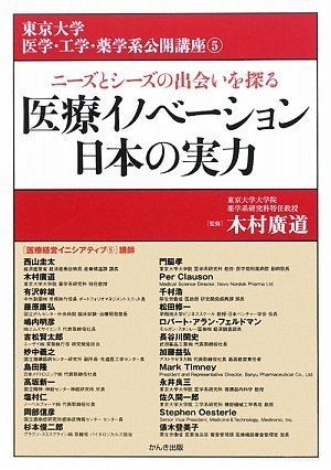 医療イノベーション 日本の実力 (東京大学大学院医学系・薬学系協力公開講座5)の詳細を見る