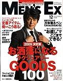 MEN'S EX (メンズ・イーエックス) 2008年 12月号 [雑誌]