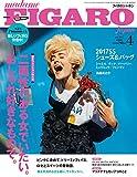 バーバリー バッグ madame FIGARO japon (フィガロ ジャポン) 2017年4月号 [二面性のある女でいたい。おしゃれ好きなもので。]