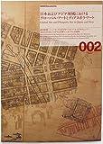 MAM Documents 002 日本およびアジア地域におけるグローバル・アートとディアスポラ・アート